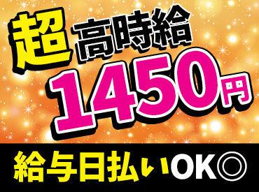 【仕分け/梱包】\\ナント!!【時給1450円】!!//未経験からガッポリ稼げる♪X'masまでにお金ほしくない??(゚∀゚◎ノ≪日払い制度≫あり★