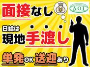 ◆[Wワーカー][フリーター]大歓迎◆ 日勤・夜勤を選べます♪ その場で現金をもらえるからって 使い過ぎには要注意ですよ!!(笑)