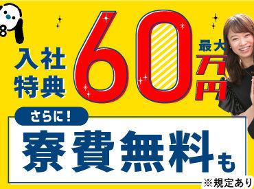 3月限定★来場・登録した方に 登録交通費として nanacoカード3000円分プレゼント! コンビニ等で使える電子マネーです♪※規定有