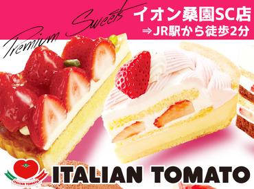 【カフェSTAFF】【もうすぐ春*】ケーキの甘~い香りに包まれて♪「イタトマ」でバイト始めましょ(*´ェ`*)◎嬉しいNEWS3月卒業の高校生もOK