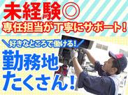 「収入は最低でも○万円以上」「○曜日は毎週お休み」など、ご希望は遠慮なく◎ 3ヵ月後の配属先変更も相談OKです♪