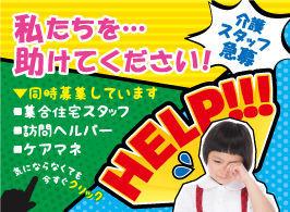 【デイサービスSTAFF】\シフト柔軟♪だから働きやすい!/◆午前だけ/午後だけ◆子供の行事を優先したい など自分に合った働き方ができますよ♪