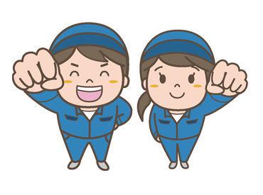男女スタッフ大募集!分解、組立大好きな方、必見!!高時給の1250円!!