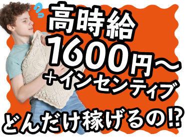 時給1600円〜+インセンティブ! 月収30万円越えも叶う!!