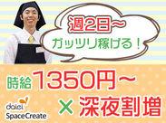 週2日~OK!高時給1350円×深夜割増でがっつり稼げます♪