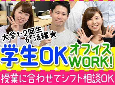 【受付/データ入力/事務】★損保ジャパン日本興亜のグループ★\ MAX時給1700円 /学生OKの大手オフィスワークで、就活に役立つバイト始めよう…♪