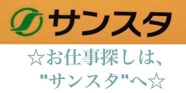 【軽作業スタッフ】☆あなたの頑張りが認められる正社員登用制度有り☆20代~40代の幅広い世代の方の男女が活躍中です‼