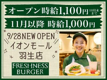 【カフェStaff】★オープニング時給1200円★オシャレに楽しく働こう!週2日・1日3h~勤務OK!学校や家庭との両立もバッチリ◎