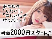 \とにかく稼げる/最初の3日間は特別時給2000円★ガッツリ稼ぎたい方必見のお仕事ですよ♪