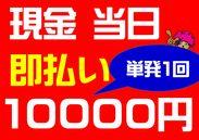 現金即払い現場あり★ 登録制なので話を聞くだけでもOKですヨ!!!!!