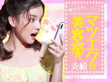 ≪携帯代や化粧品代支給≫ オシャレはなにかと出費がかさみます。 クインテットなら5000円までサポート!