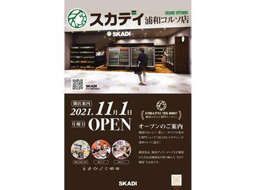 =NEW OPEN(11/1)= 「話題のお店で働きたい!」 「韓流ドラマやK-POPアイドルが好き!」 …そんな方必見です★