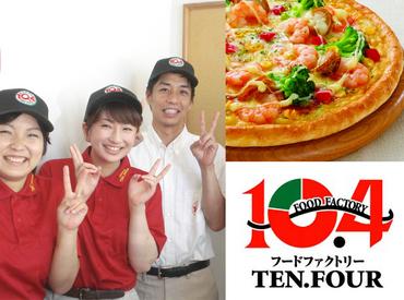 """【ピザの宅配/調理スタッフ】<短期もOK♪> あの10.4の""""焼きたてピザ""""をご提供!!【シフトは週1日から★】・【シフトは4時間から調整可能★】"""