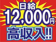 なんと日給1万2000円!安定収入を得たい方にオススメです