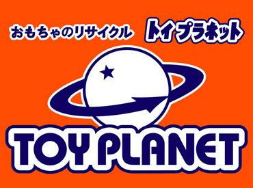 【おもちゃ屋スタッフ】◆毎月昇給のチャンスあり…!◆アナタの頑張りをしっかり評価します☆