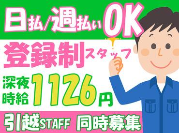 【作業STAFF】\即日スタート可能♪/【 単発×日払い 】OKの登録制バイト☆春に向けてお財布ほくほく♪