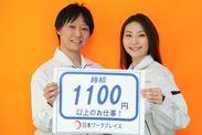 ≪週払いOK!≫金欠のときも安心★ 今なら面接交通費1000円支給♪ まずは一緒に働くスタッフの雰囲気を見に来るのもOK!