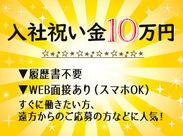 なんと入社祝い金10万円を進呈♪WEB面接も可能ですので、遠方の方もお気軽にご応募くださいね◎