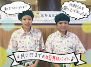 なんと!勤務地は佐野SA☆今年の夏はレアバイトを体験しちゃいましょう!
