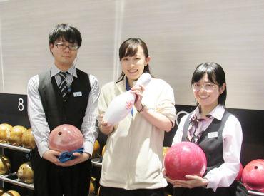 \未経験歓迎♪/ 横浜駅スグのハマボールで働こう♪ ボウリング好きのスタッフも未経験のスタッフもたくさん活躍しています!!