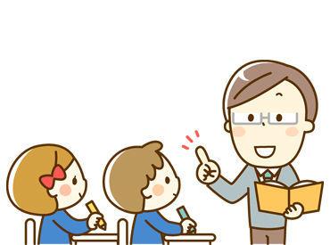 ★未経験でも問題ありません★ 経験や教え方よりも、子ども(生徒)さんとしっかり向き合って 優しく寄り添っていただければOK♪