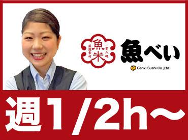 【回転寿司店staff】〓★\働きやすさが自慢です!/★〓オールオーダー制の最新式回転寿司♪<週1・2h~>急なお休み・テスト休み…OKです◎