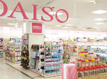 【ダイソーSTAFF】雑貨屋さんにも負けないワクワク空間♪カワイイ雑貨もたっぷり(∩´∀`)∩そんなダイソーで働きませんか?