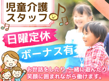 【児童介護STAFF】【 資格・経験を活かして働こう 】子どもたちの笑顔に囲まれて♪日曜定休など…お休み充実★<職場見学OK><賞与&昇給あり>