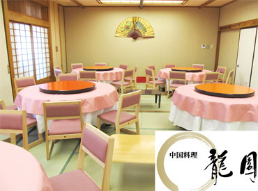 平塚駅西口(海岸側)歩いてスグ! おいしい中国料理でお客様を笑顔に♪ 一緒に楽しくお仕事しましょう! 美味しいまかない付◎