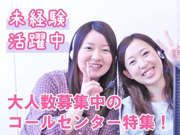 【コールセンター】約200名在籍の関西最大級コールセンター!誰でも時給1480円スタート&各種手当充実★