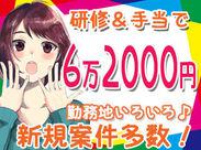 """研修&手当で6万2000円も支給されます!""""ワクワク""""Jリーグや""""便利""""駅構内etcいろいろな案件があります!"""
