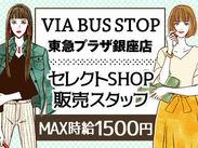 人気のセレクトショップVIA BUS STOPで働こう☆高時給で長期安定可能!フリーターさん大歓迎★