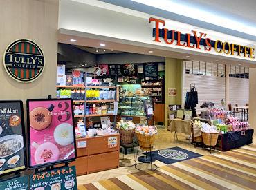 イオン松江内にあるタリーズ★*゜ おしゃれでキレイなお店で働きましょう♪ 抜群のサポートでお待ちしてます(p'v`q)