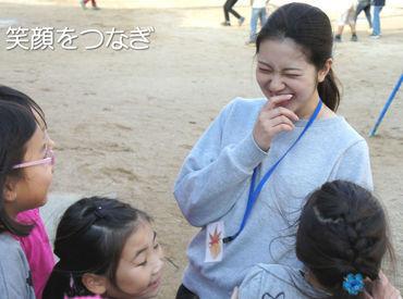 【学童保育】\教育現場での勤務経験はなくてOKです♪/メインの仕事は、子どもたちと一緒に遊んで見守って、楽しい時間を過ごすこと◎