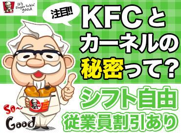 【キッチン】\KFCなら無理なく続く♪/調理未経験OK→マニュアルあり♪2W毎のシフト提出で家庭と両立◎更に嬉しい従業員割引あり★