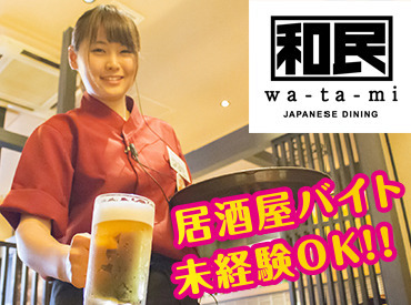 【ホールスタッフ】週払いOKだから急な出費も安心!!(規定有)お財布にやさしい、食事補助あります!