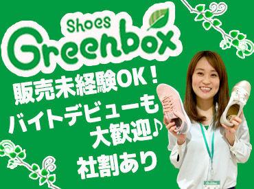 【シューズ販売】オシャレや靴の知識がなくても…全然大丈夫★学生・主婦(夫)・フリーター大歓迎◎気に入った靴は、スタッフ割でお得にGET♪