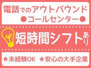 高時給1050円♪しっかり稼げます!!◎