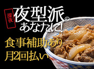 ☆牛丼好き注目!☆ 嬉しい食事手当&従業員割引あり♪ 全メニュー制覇も夢じゃない!!