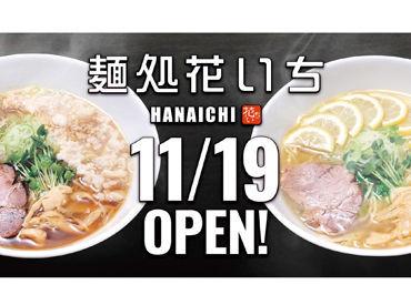 ★イオンモール千葉ニュータウン店にNEW OPEN★ 「麺処花いち」で働きませんか♪ まかないで美味しいラーメンも食べられます◎
