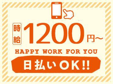 経験なくても高時給1200円~で稼げる◎ 経験あれば、もっとたくさん稼げちゃいます★ まずは希望を教えて下さい!!