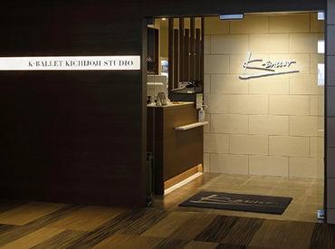 【吉祥寺駅 徒歩2分】 K-BALLET運営のバレエスタジオ ピアノの生演奏を毎日聴ける環境です* 長期で働ける方大歓迎!!