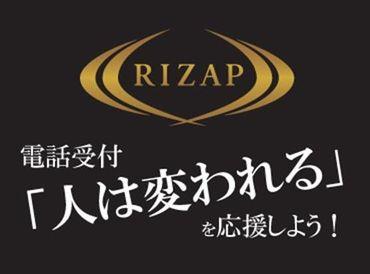 RIZAPグループが紹介する 安心で働きやすいオシゴト多数!