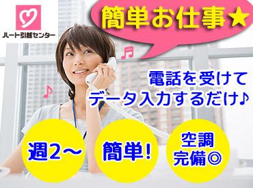 【電話受付staff】未経験でもスグ慣れます◎パートデビュー歓迎!【電話を受ける&データ入力】「えっ!お仕事コレだけ?」…コレだけなんです☆