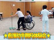 11/17(土)看護助手無料体験会の詳細はページ下部をご覧ください♪