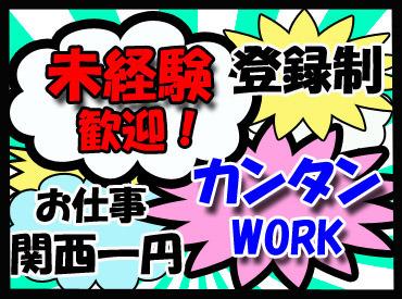 【梱包/シール貼り】>>>1日働いて…次は来年!?そんな超ゆるシフトで働けるのは、【登録制】だからこそッ♪♪〓〓勤務地×お仕事多数!!〓〓
