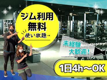 「春から、運動を始めたい!」 そんな方に朗報★スタッフ特典で、ワールドプラスジムのマシンが使い放題に♪ 未経験さん歓迎!