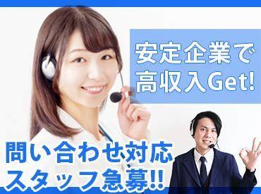 幅広いジャンルの製品を生産しているメーカー企業の、コールセンター受電スタッフです!