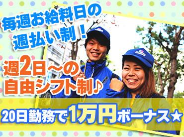 【ポスティング】チラシを郵便受けに入れるダケ★サクッと稼げる人気バイト(^ω^●)!!履歴書は写真ナシでOK♪/新宿での出張面接あり!\