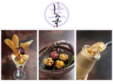 この夏!覚王山に人気店 「高級芋菓子 しみず」がOPEN!! 美味しいお芋スイーツをお客様にお届けしましょう♪
